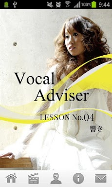 ボーカルアドバイザー LESSON.04 響きのおすすめ画像1