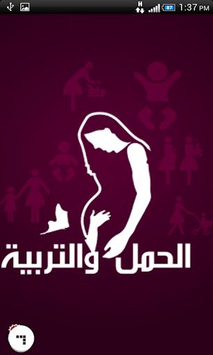 免費下載娛樂APP|نصائح الحمل والتربية app開箱文|APP開箱王