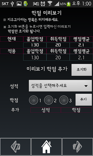 【免費生活App】수원대학교 생활의 고수-APP點子