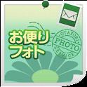 OtayoriPhotoApp(PhotoManager) logo