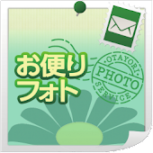 OtayoriPhotoApp(PhotoManager)