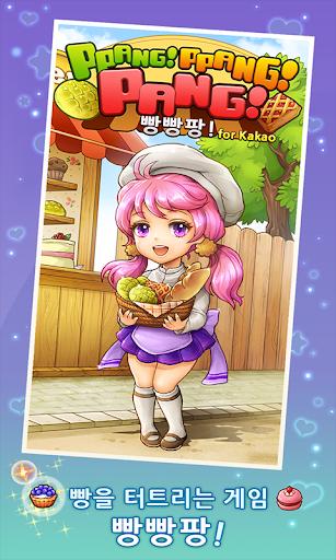 빵빵팡 for kakao