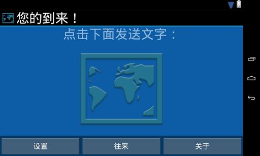 您的到来! 社交 App-愛順發玩APP