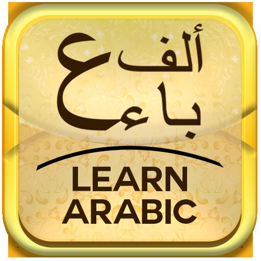 アラビア語話を無料で 教育 App LOGO-APP試玩