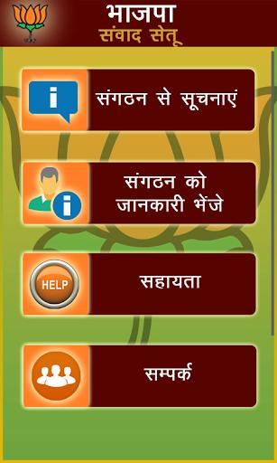 Delhi BJP Samwad Setu