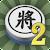暗棋2 file APK Free for PC, smart TV Download