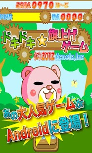 ドキドキ旗上げゲーム - screenshot thumbnail