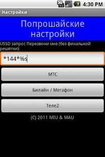 Звонилка-попрошайка- screenshot thumbnail