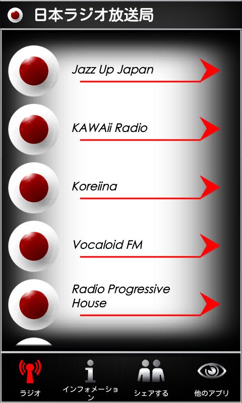 日本ラジオ放送局 - Google Play...