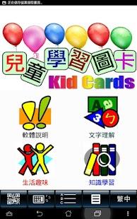 兒童學習圖卡 免費版