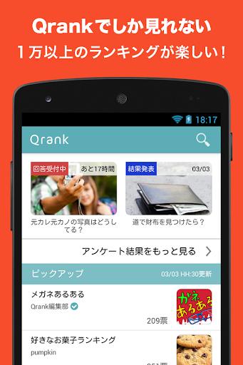 Qrank クランク - ランキングまとめサービス