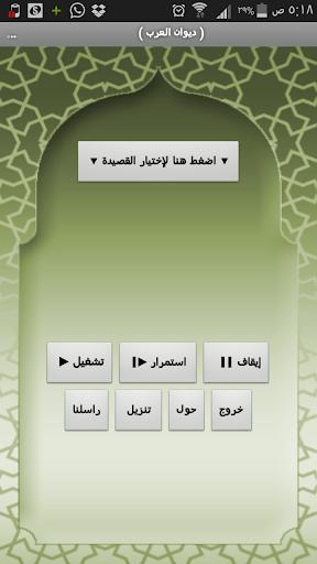 ديوان العرب قصائد صوتية فصحى