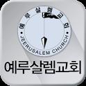 예루살렘교회,문제선,성산기도원 icon