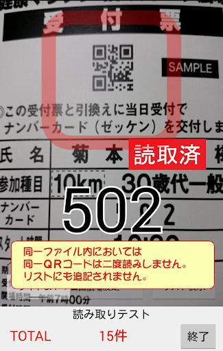QRu30c1u30a7u30c3u30afu30a4u30f3 1.0.7 Windows u7528 4