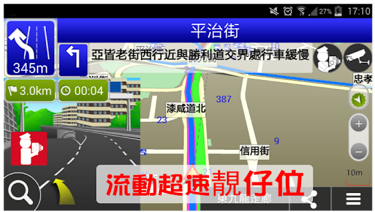 MapKing 車聯網導航-香港- screenshot thumbnail