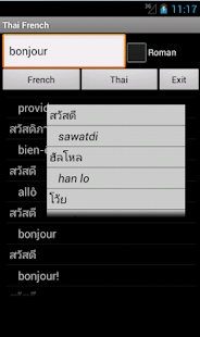 Thai French Dictionary - screenshot thumbnail