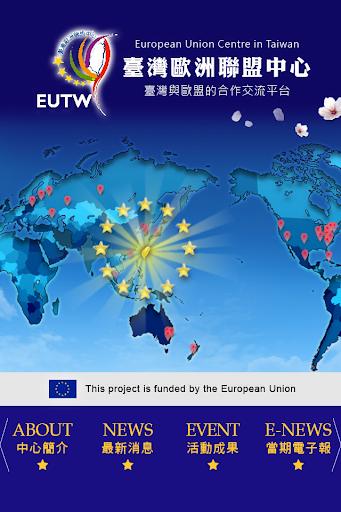 【免費教育App】臺灣歐盟中心-APP點子