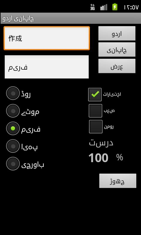 Japanese Urdu Dictionary- screenshot