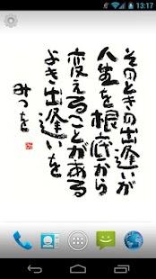 にんげんだもの 相田みつを 日めくり壁紙- screenshot thumbnail