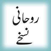 Roohani Nuskhai (URDU)