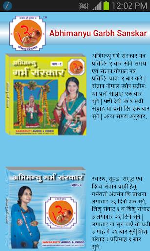 Garbh Sanskar Marathi Music