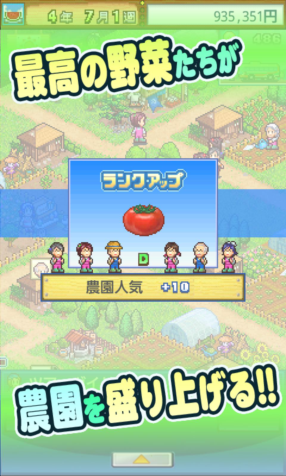 大空ヘクタール農園 screenshot #24
