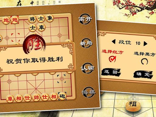 Chinese Chess - Online  screenshots 6