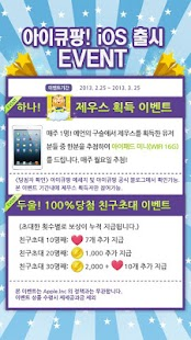 아이큐팡 for Kakao - screenshot thumbnail