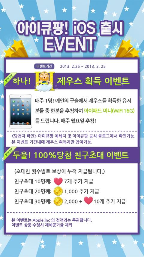 아이큐팡 for Kakao - screenshot