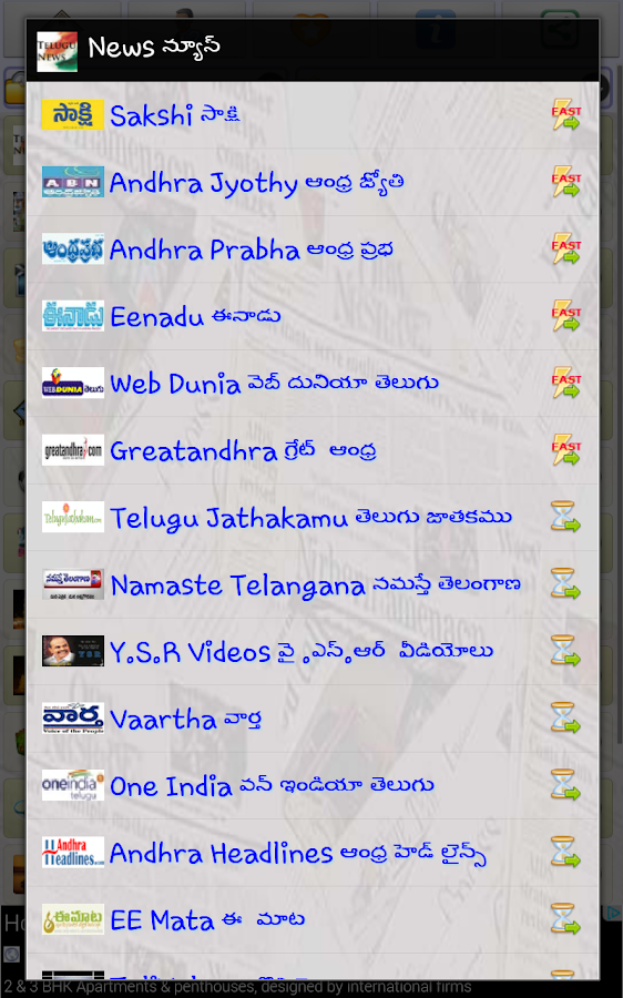 Telugu News : Andhra Newspaper- screenshot