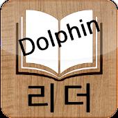 Epub Reader(돌핀 이퍼브 리더)