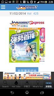 JobMarket 求職廣場- screenshot thumbnail