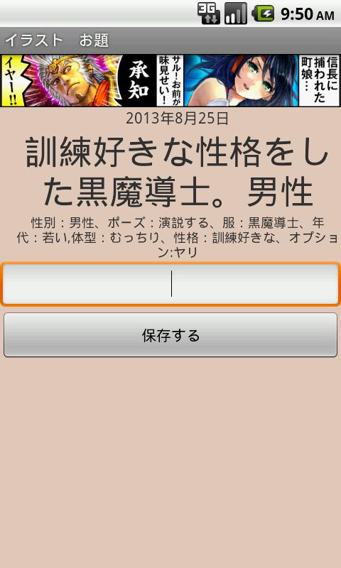 イラストお題 の画像集 Androidアプリ Applion