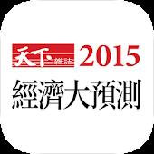2015 經濟大預測