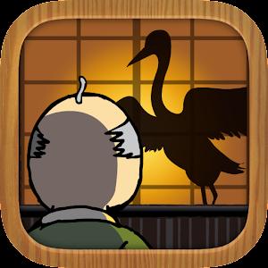 家庭片の鶴の恩返し。この誘惑ヤバっ。 LOGO-HotApp4Game