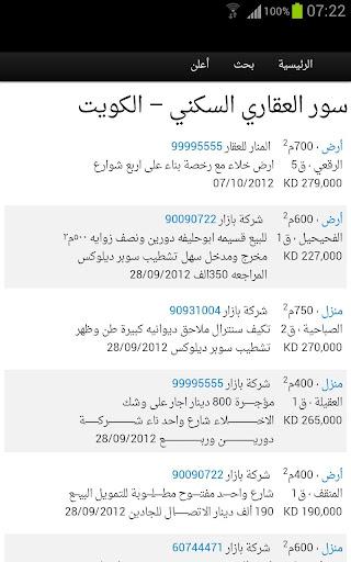 سور العقار السكني - الكويت