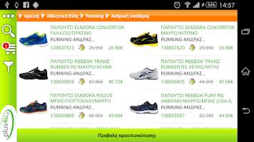 Screenshot of plus4u.gr