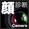 顔年齢診断カメラ icon
