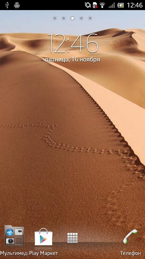 Desert Live Wallpaper- screenshot