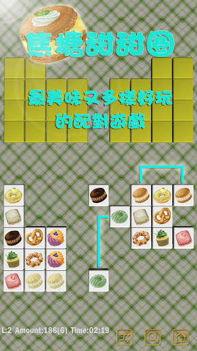 焦糖甜甜圈 - 美味的配對遊戲