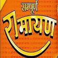 Sampuran Ramayan APK for Bluestacks