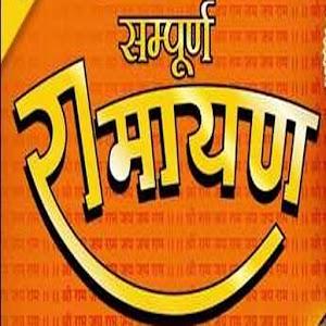 Sampuran Ramayan for PC and MAC