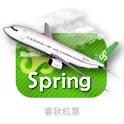 春秋航空 logo