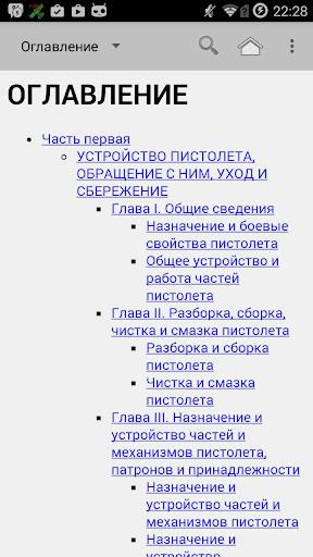 НСД Пистолет Макарова Pro