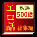 厳選500話!大人気のエロい話シリーズ総集編 icon