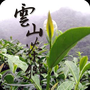 台灣好茶-雲山茶鄉 商業 App LOGO-APP試玩