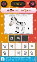 Screenshot of 너도나도 따라그리기(동물편)-유익한 학습 앱