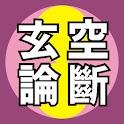 吉祥玄空論斷試用版 logo