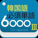 韓国語必須単語6000_上級編 icon