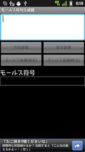 モールス符号生成器- screenshot thumbnail